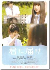 Kimi_ni_Todoke-p1